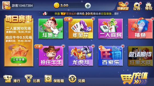 五洋娱乐棋牌软件截图1