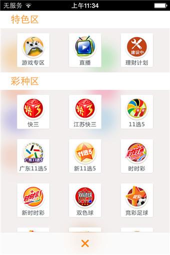 709彩票官方软件截图1