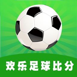 足球比分足彩预测