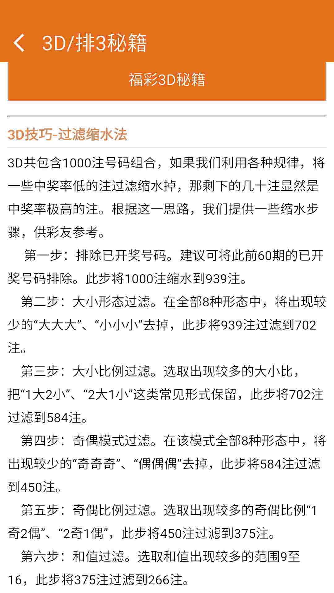 福彩3d最近1000期走势图带连线_3d最近1000期走势图彩经网