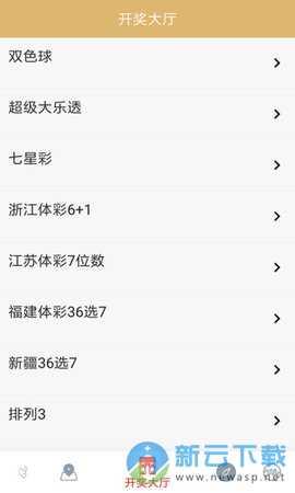 北京快中彩软件软件截图1