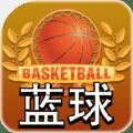 篮球彩票助手
