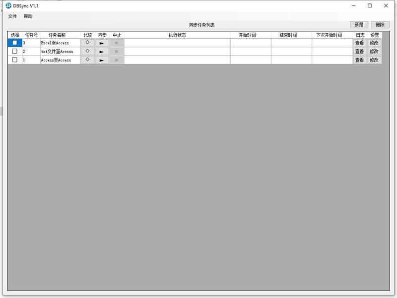 DBSync(数据库比较与同步软件)下载