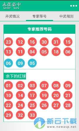 投必中彩票软件截图1