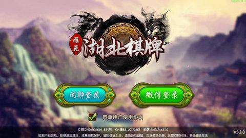 雅苑湖北棋牌游戏软件截图0