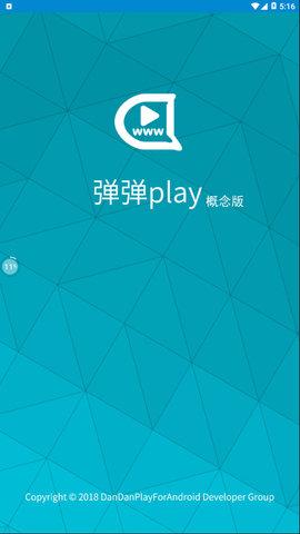 弹弹play安卓版