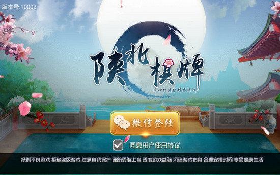 陕北棋牌软件截图0