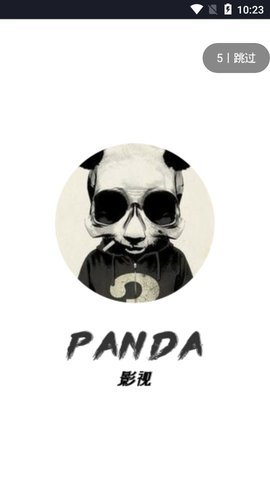 Panda影视软件截图0