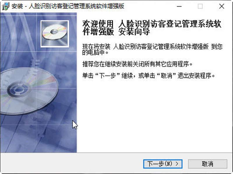 人脸识别访客登记管理系统软件下载