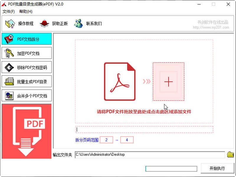 PDF批量目录生成器(ePDF)下载