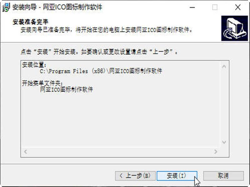 网亚ICO图标制作软件下载