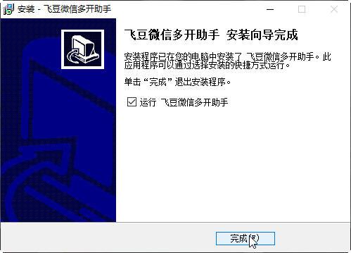 飞豆微信多开,电脑版微信多开双开下载