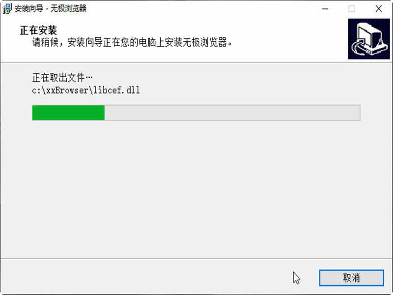 无极浏览器下载