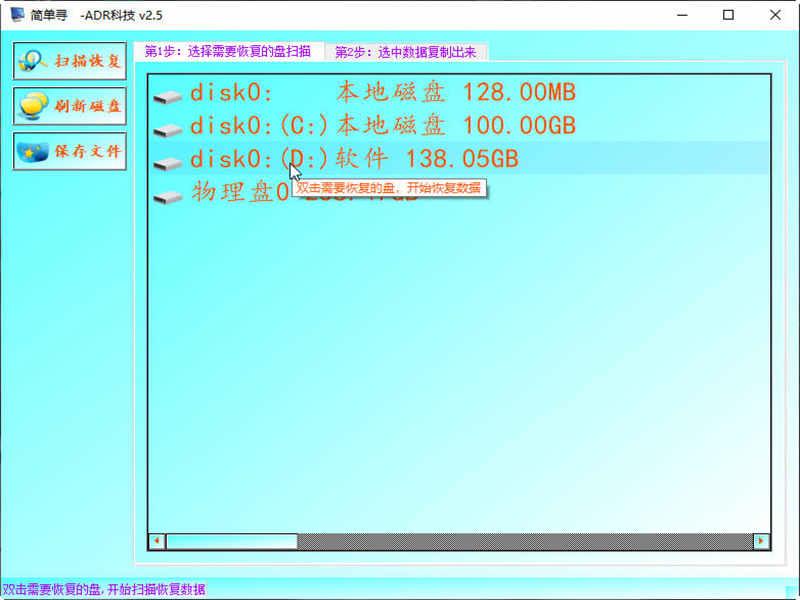 星空数据恢复软件下载