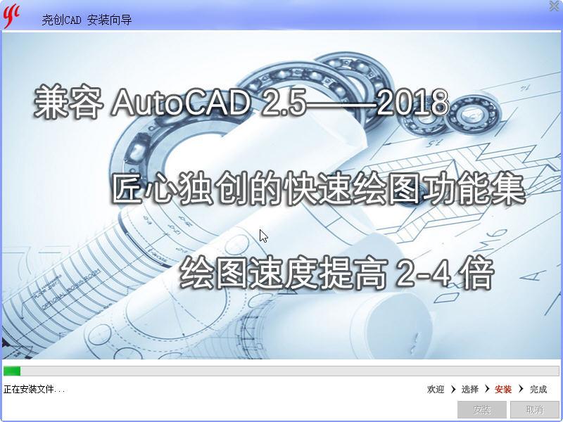尧创CAD 特别版下载