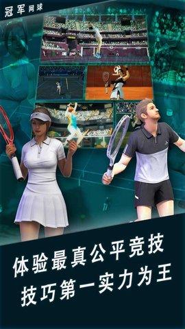 冠军网球果盘版