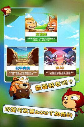 猴子格斗游戏软件截图1