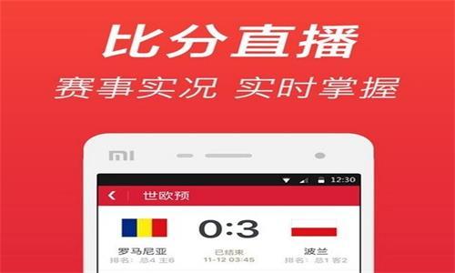 红单竞彩软件排行软件合辑