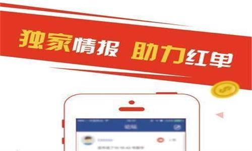 竞彩红单彩票app免费软件合辑