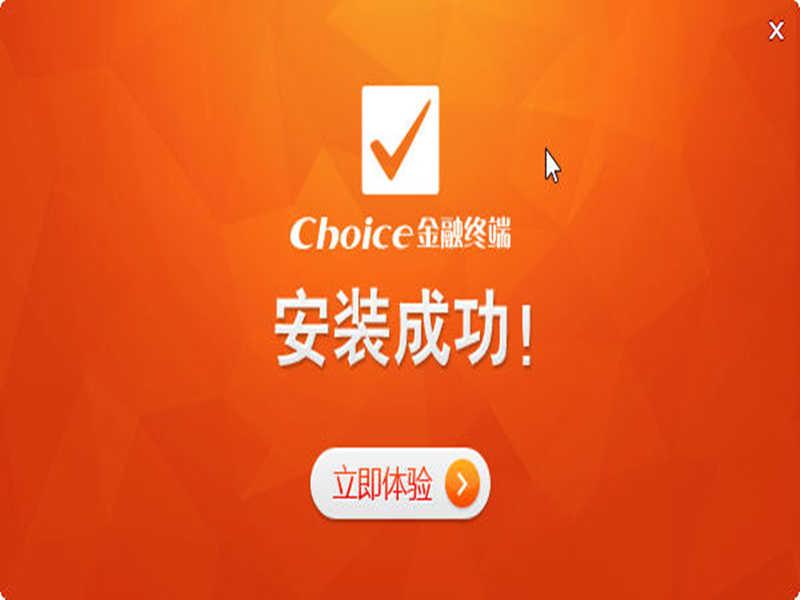 东方财富Choice金融终端下载