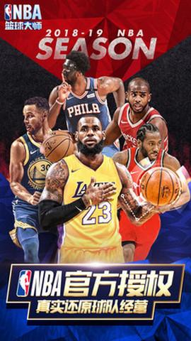 NBA篮球大师果盘版软件截图0