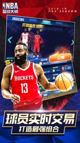 NBA篮球大师软件截图2