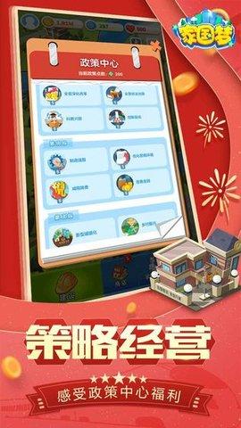 家国梦手机游戏软件截图1
