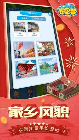 腾讯追梦计划家国梦游戏软件截图3