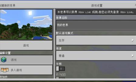 我的世界1.13.0.18国际版软件截图2