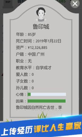 第二人生中文版软件截图4