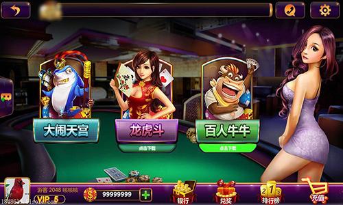 棋牌游戏下载送20金币软件合辑