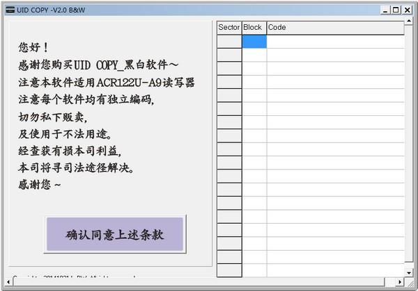 UID COPY(UID读卡器软件)下载