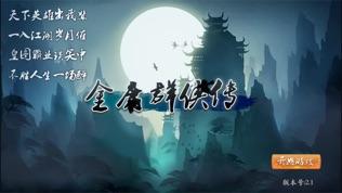 金庸群侠传—全自由单机武侠RPG软件截图0