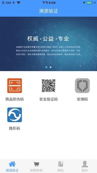 中国防伪官方软件截图0