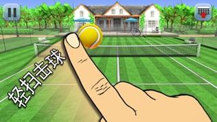 网球精英 3软件截图0