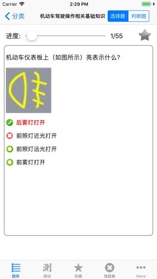 驾照考试模拟题库免费版宝典HD软件截图1