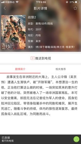 CHiQ电视软件截图1