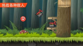 Red Ball 4 (Ad Supported)软件截图1