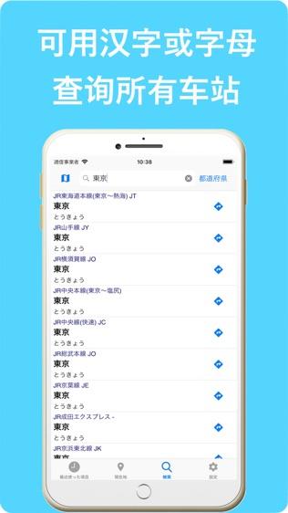 日本交通路线搜索助手软件截图2