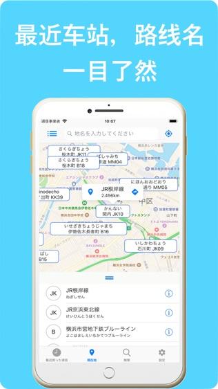 日本交通路线搜索助手软件截图0