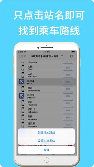 日本交通路线搜索助手软件截图1