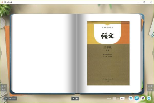 3D電子課本(3D eBook)下載