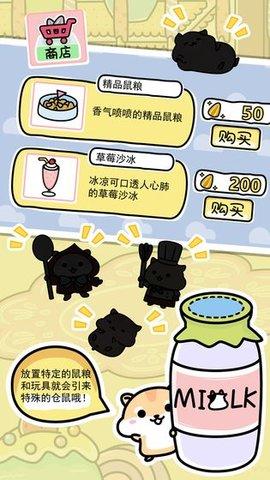 仓鼠家园中文破解版软件截图2
