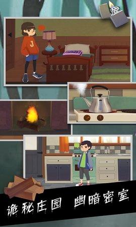 诡秘庄园逃离密室游戏软件截图0
