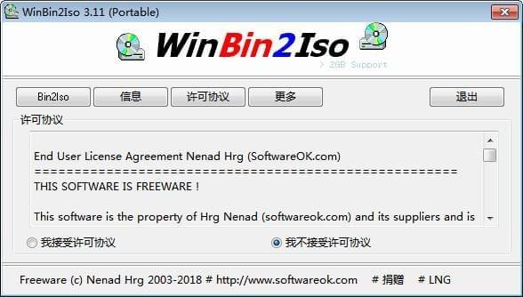 bin转ISO(WinBin2Iso)下载