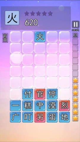 趣味汉字测试版软件截图3