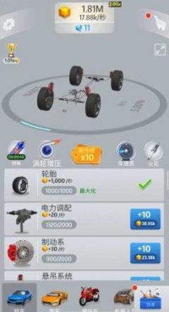 放置汽车游戏软件截图0