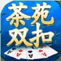 茶苑双扣游戏