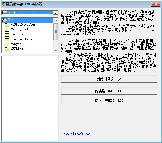 屏幕录像专家lxe播放器下载