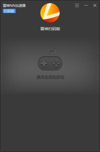 雷神NN加速器网吧版下载